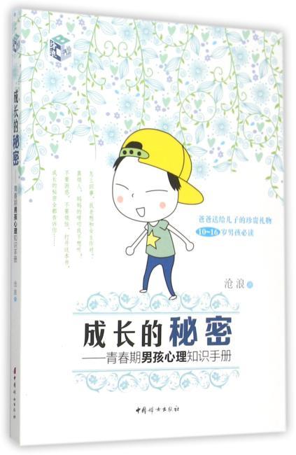 成长的秘密:青春期男孩心理知识手册