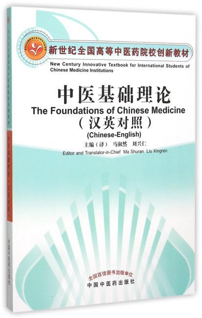 中医基础理论(汉英对照)