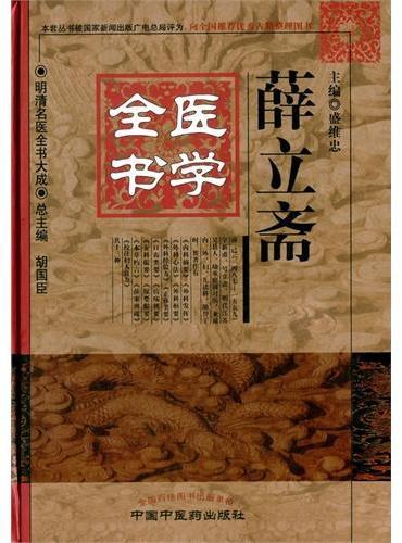 薛立斋医学全书---明清名医全书大成