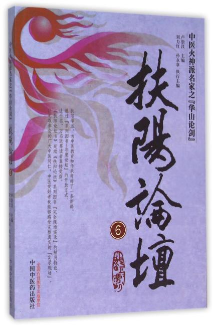 扶阳论坛6