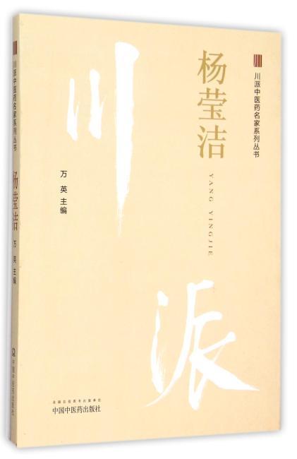 杨莹洁--川派中医药名家系列丛书