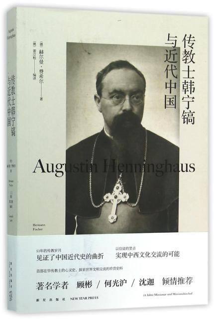 传教士韩宁镐与近代中国