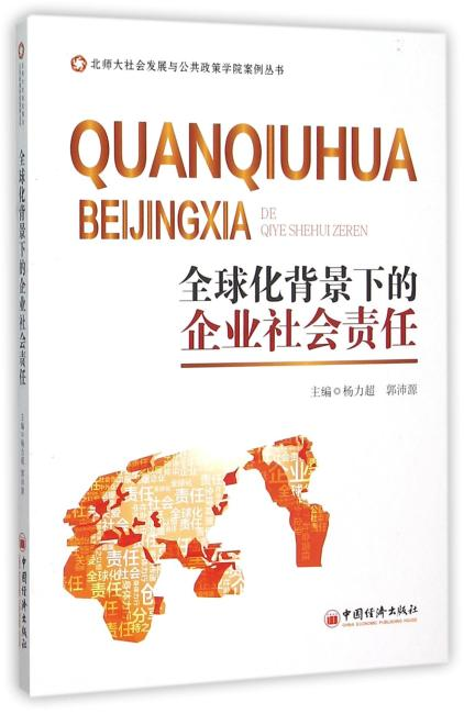 北师大社会发展与公共政策学院案例丛书 全球化背景下的企业社会责任