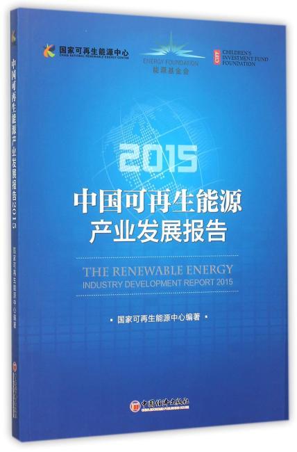 中国可再生能源产业发展报告.2015
