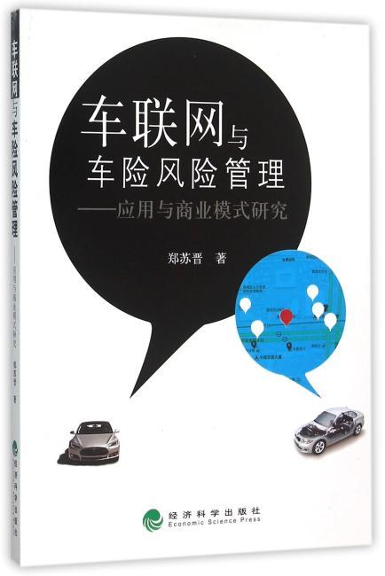 车联网与车险风险管理——应用与商业模式研究