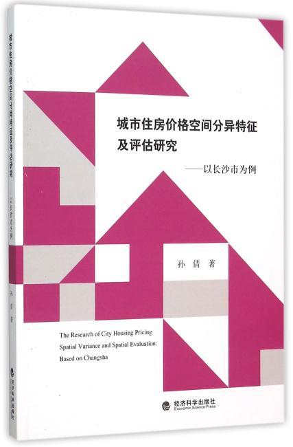 城市住房价格空间分异特征及评估研究——以长沙市为例