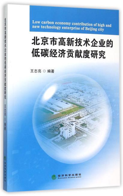 北京市高新技术企业的低碳经济贡献度研究