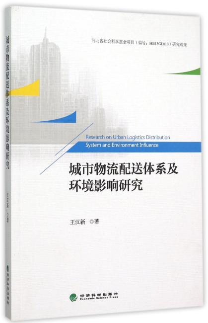 城市物流配送体系及环境影响研究