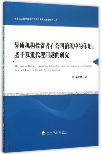 异质机构投资者在公司治理中的作用:基于双重代理问题的研究