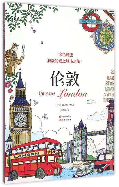 涂色韩流.浪漫的纸上城市之旅-伦敦