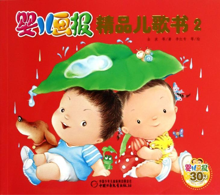 婴儿画报精品儿歌书2(平装)
