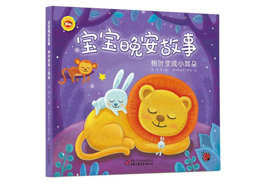宝宝晚安故事·树叶变成小耳朵