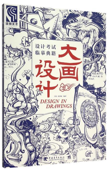 大画设计—设计考试临摹典籍