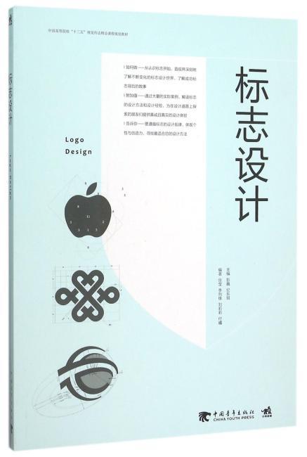 """中国高等院校""""十二五""""视觉传达精品课程规划教材——标志设计"""