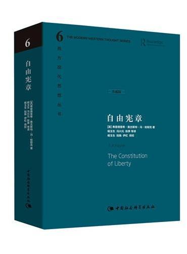 自由宪章(全新精装版)
