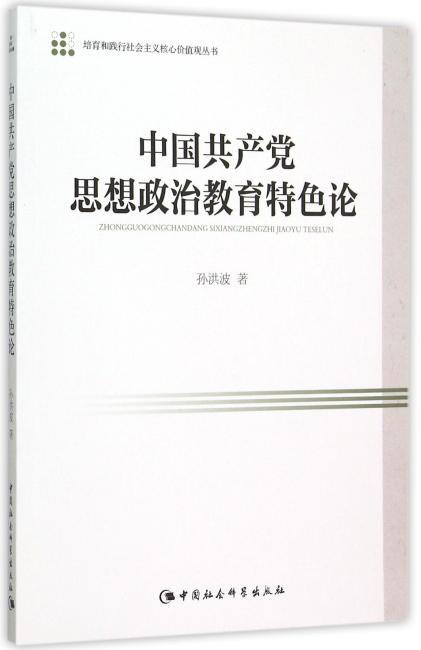 中国共产党思想政治教育特色论