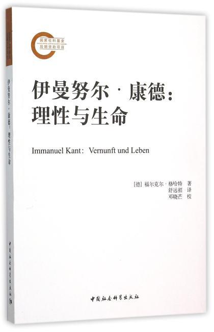 伊曼努尔·康德:理性与生命
