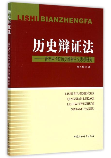 历史辩证法:青年卢卡奇历史唯物主义思想研究