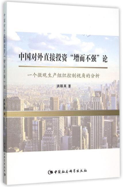 """中国对外直接投资""""曾而不强""""论:一个微观生产组织控制视角的分析"""