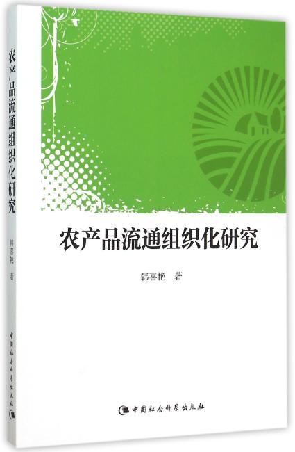农产品流通组织化研究