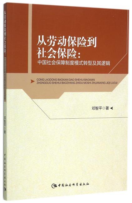 从劳动保险到社会保险:中国社会保障制度模式转型及其逻辑