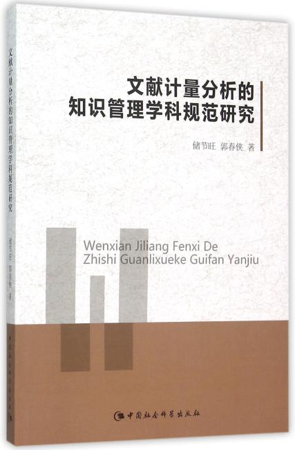 文献计量分析的知识管理学科规范研究
