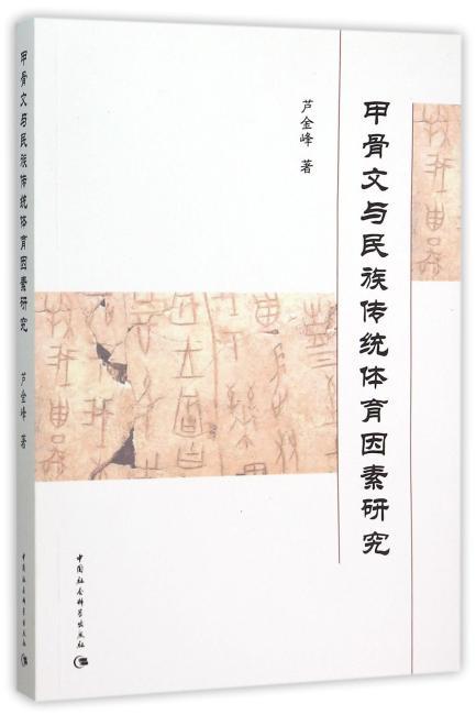 甲骨文与民族传统体育因素研究