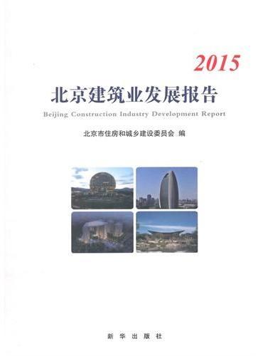 北京建筑业发展报告