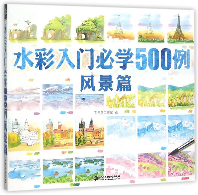 水彩入门必学500例风景篇
