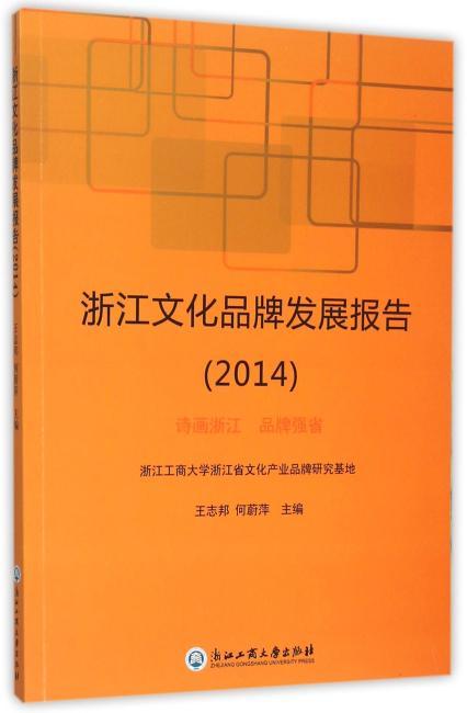 浙江文化品牌发展报告(2014)