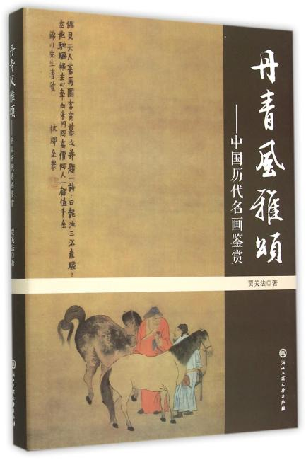 丹青风雅颂—中国历代名画鉴赏