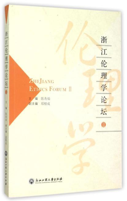 浙江伦理学论坛II