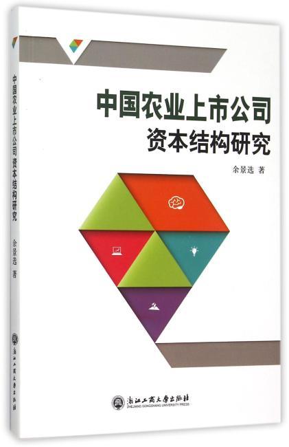 中国农业上市公司资本结构研究