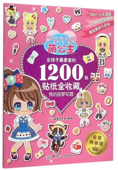 萌公主女孩子最喜爱的1200张贴纸全收藏1我的甜梦花园