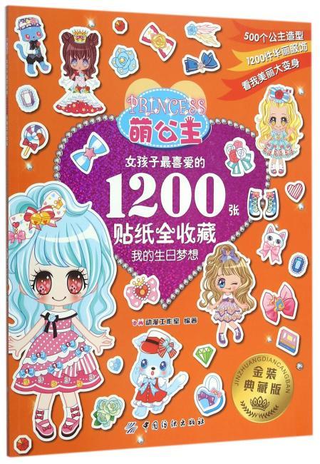 萌公主女孩子最喜爱的1200张贴纸全收藏3我的生日梦想