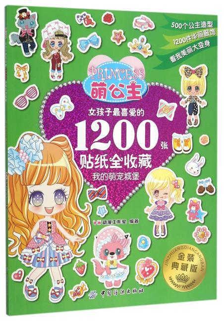 萌公主女孩子最喜爱的1200张贴纸全收藏4我的萌宠城堡