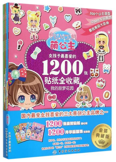 萌公主女孩子最喜爱的1200张贴纸全收藏全4册