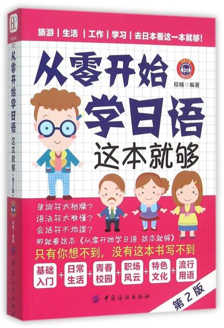 从零开始学日语 这本就够(第2版)