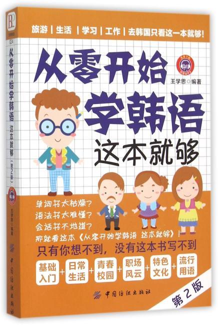 从零开始学韩语 这本就够(第2版)