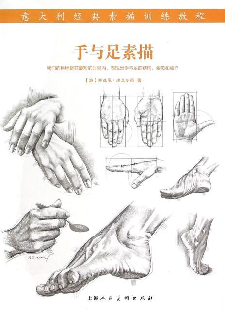 手与足素描---意大利经典素描训练教程-W