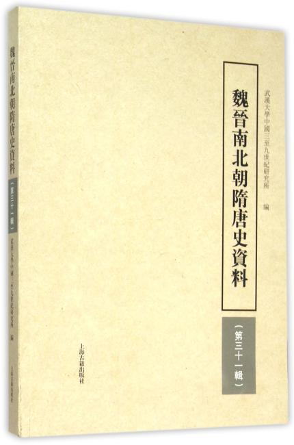 魏晋南北朝隋唐史资料(第31辑)