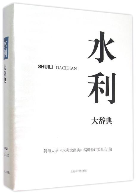 水利大辞典