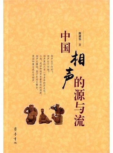 中国相声的源与流