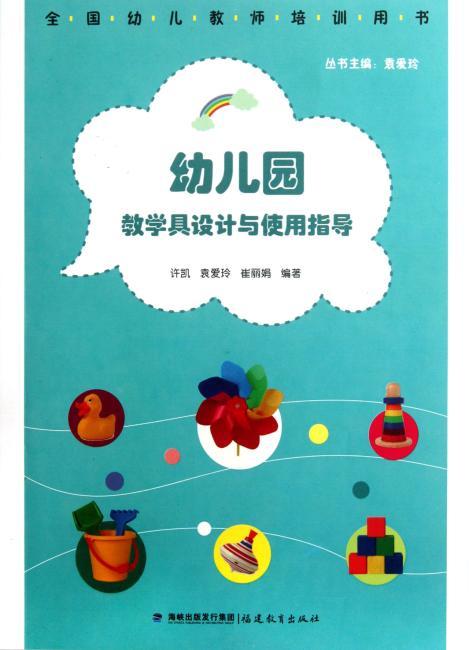 幼儿园教学具设计与使用指导(全国幼儿教师培训用书)