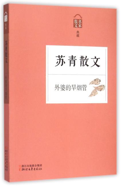 外婆的旱烟管——苏青散文