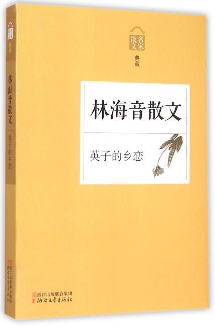英子的乡恋——林海音散文