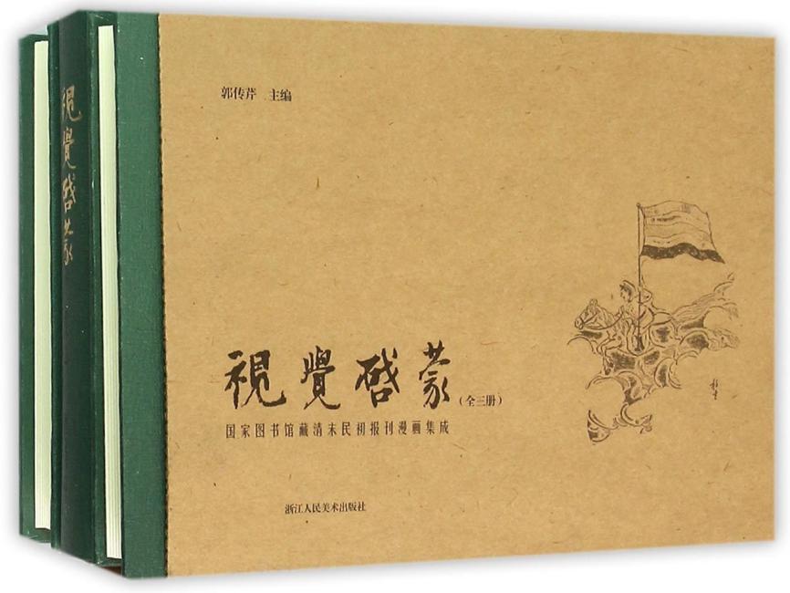 视觉启蒙——国家图书馆藏清末民初报刊漫画集成(套装全3册)