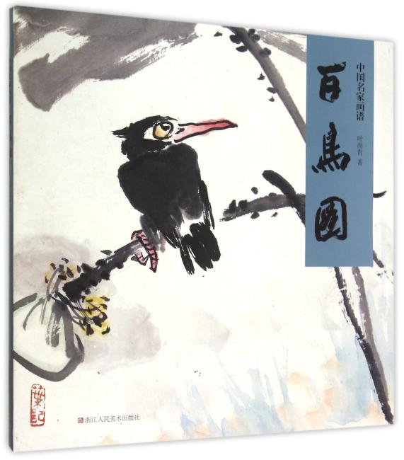 中国名家画谱:百鸟图