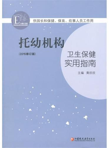 托幼机构卫生保健实用指南(15年新版)