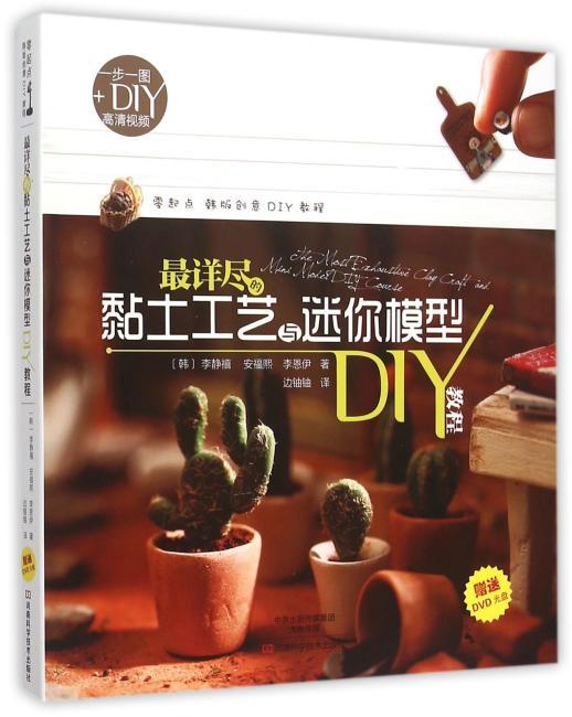最详尽的黏土工艺与迷你模型DIY教程 (附DVD光盘)
